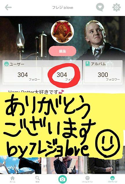 【祝】フォロワー様300人超え✨の画像(プリ画像)