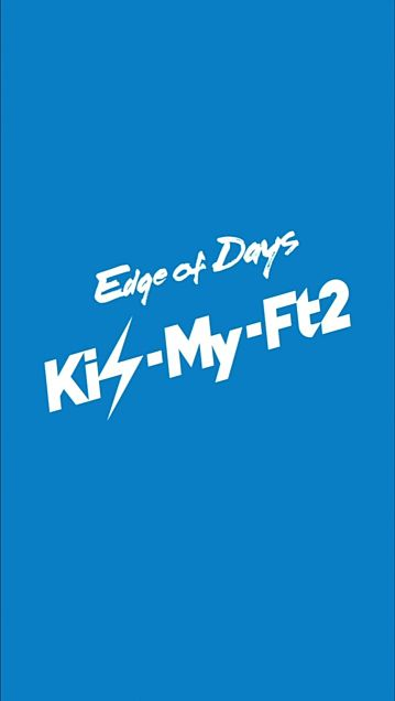 Kis-My-Ft2 Edge of Daysの画像 プリ画像
