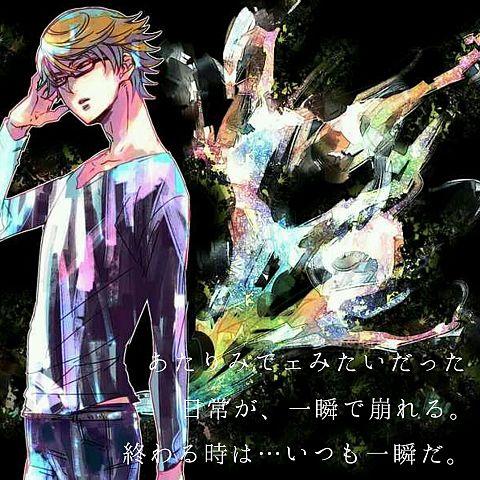 東京喰種名言ポエムの画像 プリ画像