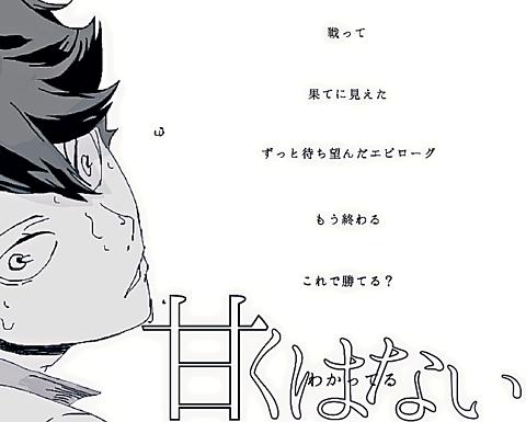 リク返→ゆーき/及川徹の画像(プリ画像)