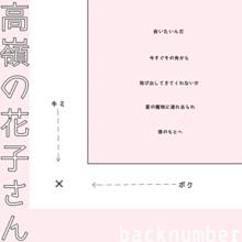 リク返→ゆいな/高嶺の花子さん プリ画像