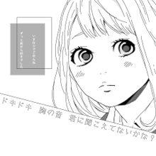 リク返→のぞみ/告白予行練習 プリ画像