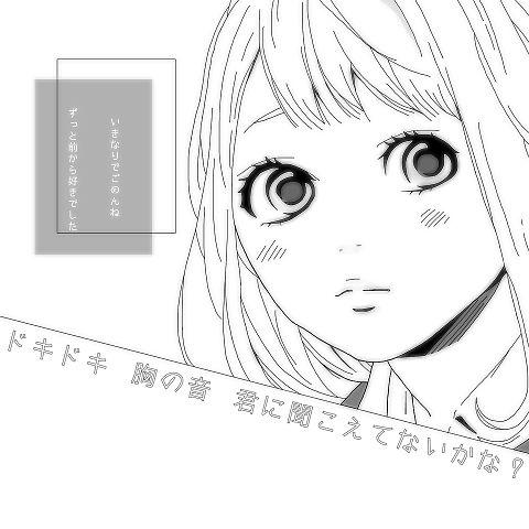 リク返→のぞみ/告白予行練習の画像(プリ画像)
