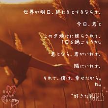恋愛ポエムの画像(恋愛に関連した画像)