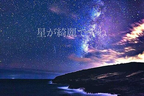 星が綺麗ですねの画像(プリ画像)
