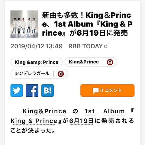 アルバム発売‼︎ King & Princeの画像(プリ画像)