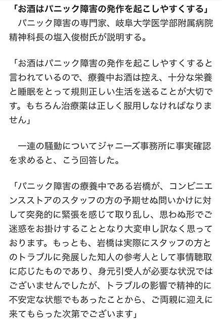 松島聡 パニック障害