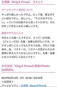 れんれん ラジオ決定♡の画像(radioに関連した画像)