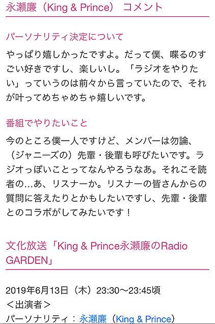れんれん ラジオ決定♡の画像(プリ画像)