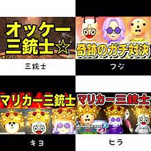 マリカー三銃士☆の画像(プリ画像)