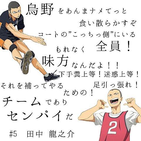リクエスト 田中龍之介 の画像(プリ画像)