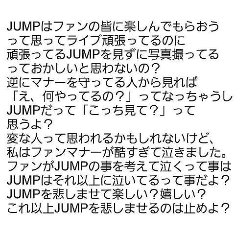 拡散希望 Hey! Say! JUMPの画像 プリ画像