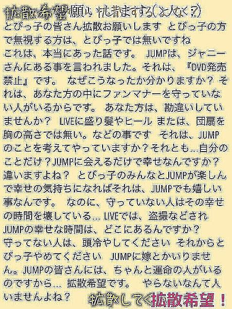 Hey!Say!JUMP 拡散希望の画像(プリ画像)