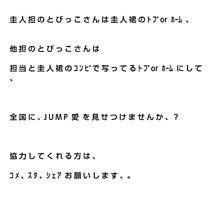 Hey!Say!JUMP 拡散希望 プリ画像