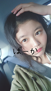 目黒蓮 今田美桜