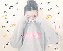 永野芽郁の画像(レピピに関連した画像)
