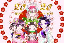 鬼滅の刃2020 あけおめ!の画像(ネズミ イラストに関連した画像)