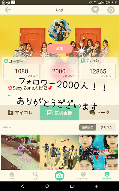 フォロワー2000人!!の画像(プリ画像)