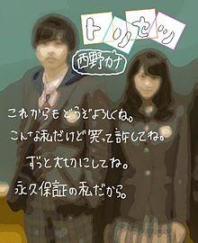 ♡西野カナ/トリセツ♡の画像(プリ画像)