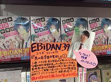 EB!DANの画像(#Ebに関連した画像)