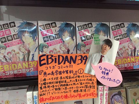 EB!DANの画像(プリ画像)