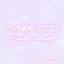 ♡ プリ文字リクエストページ ♡の画像(アニメ&声優に関連した画像)