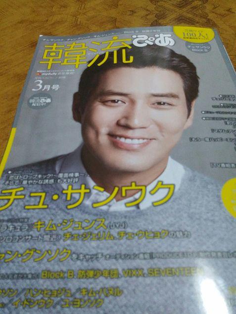 買った雑誌の画像(プリ画像)