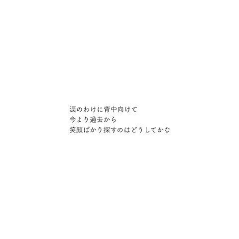 「ワガママ」の画像 プリ画像