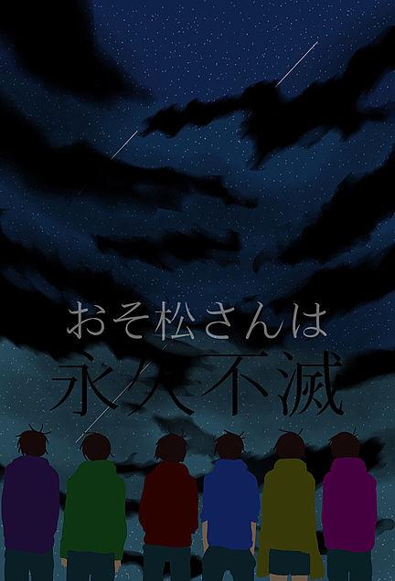 おそ松さんは永久不滅の画像(プリ画像)