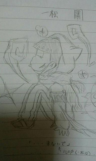 おそ松さん 『描いてみた』の画像(プリ画像)