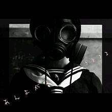 ガスマスクの少女の画像(プリ画像)