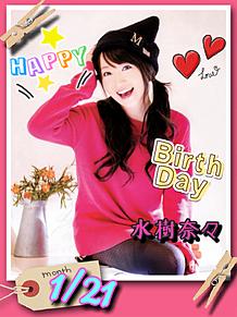 水樹奈々 Happy Birthdayの画像(水樹奈々に関連した画像)