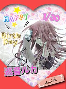 巡音ルカ Happy Birthdayの画像(プリ画像)
