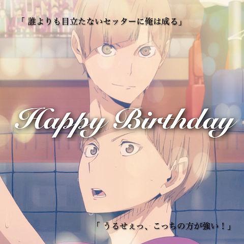 Happy Birthday♡白布くん!の画像(プリ画像)