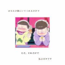 数字松うううう!!の画像(未来/希望/夢に関連した画像)