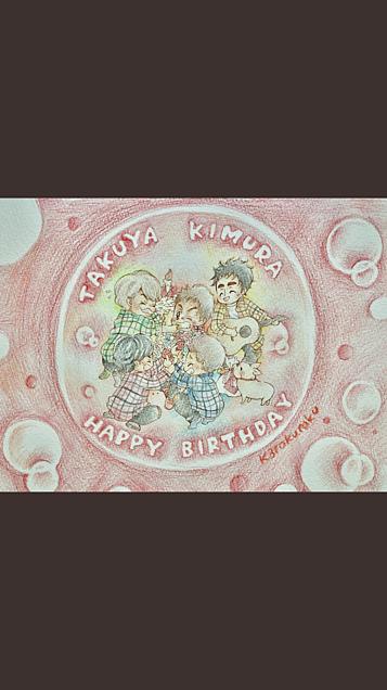 木村拓哉45回目誕生祭の画像(プリ画像)