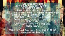 三代目 Welcome to TOKYOの画像(プリ画像)