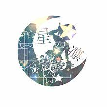 星空凛 月形シルエット プリ画像