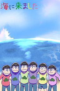 6つ子~海に来ました~ プリ画像
