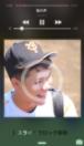 ジャイアンツ 歌詞 坂本勇人 亀井善行 プリ画像