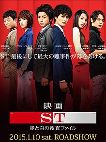 ST赤と白の捜査ファイルの画像(ST赤と白の捜査ファイルに関連した画像)