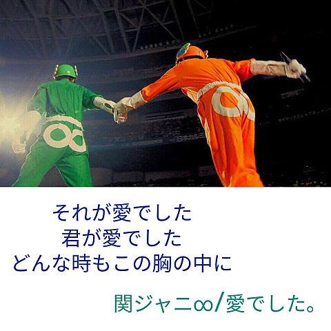 愛でした。/関ジャニ∞の画像(プリ画像)