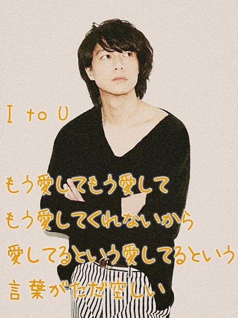 I to Uの画像(プリ画像)