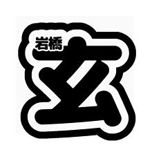 うちわ 文字 「岩橋玄樹」の画像(プリ画像)