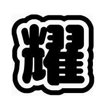 うちわ文字 みちゅく様 リクエスト 「平野 紫耀」の画像(プリ画像)