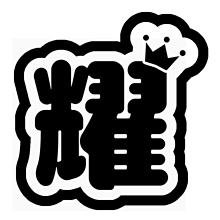うちわ文字 なぁちゃん様リクエスト 「平野紫耀」の画像(プリ画像)
