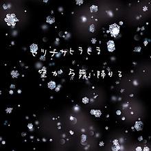 冬恋 歌詞画