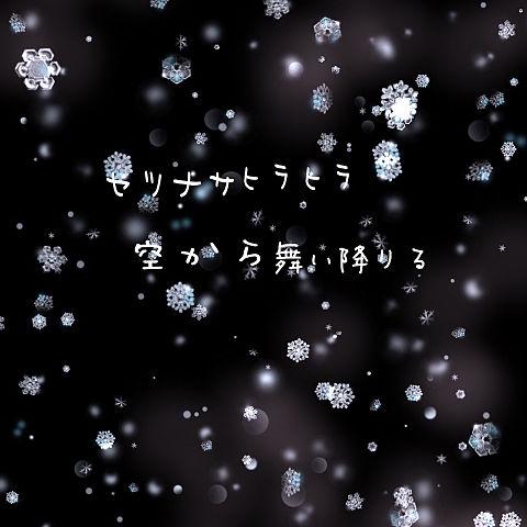 冬恋 歌詞画の画像(プリ画像)