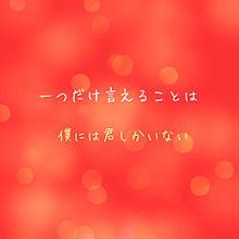 って!!!!!!! 歌詞画