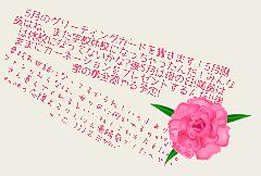 5月のグリーティングカードの画像(プリ画像)